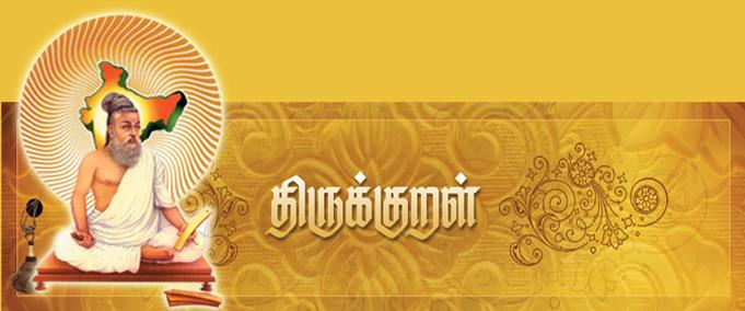 Teachings by TIRUVALLUVAR